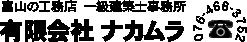 (有)ナカムラ